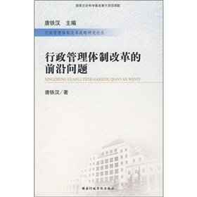 of the administrative system of the frontier problems [Paperback](Chinese Edition) PDF