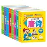 Book Pupils Answers (0-6 years old) (color phonetic version) (set of 8)(Chinese Edition)