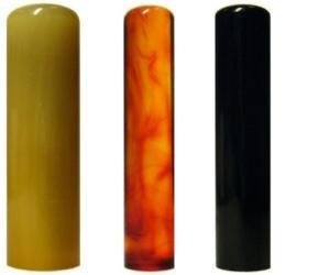 印鑑はんこ 個人印3本セット 実印: オランダトビ 18.0mm 銀行印: 琥珀 12.0mm 認印: 玄武 13.5mm 最高級もみ皮ケース&化粧箱セット B00AVQLAA2