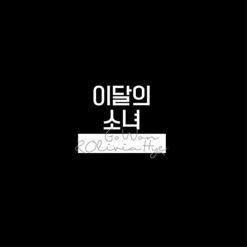 CD : Loona - Go Won & Olivia Hye (Asia - Import)