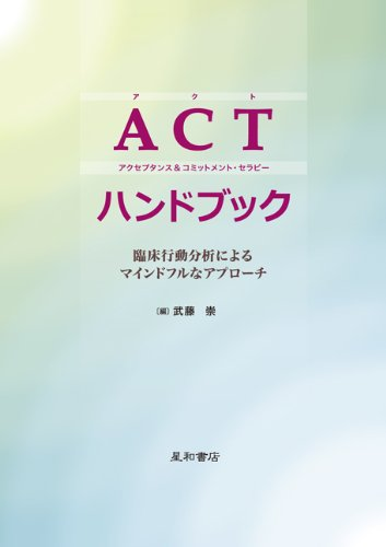 ACTハンドブック 臨床行動分析によるマインドフルなアプローチ