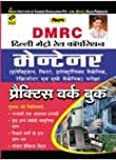 DMRC Delhi Metro Rail Corporation Maintainer (Electrician ,Fitter ,Electronics Mechanical ,Refrigerator and A.C Mechanical Exam Practice Work Book(Hindi)