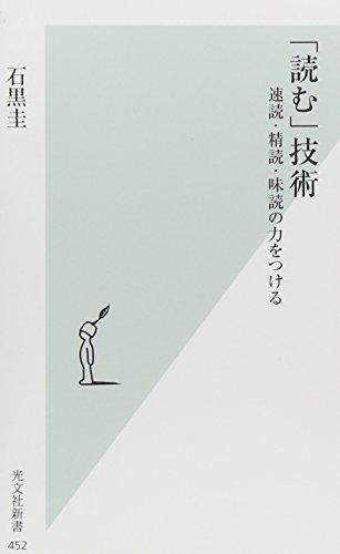 「読む」技術 速読・精読・味読の力をつける (光文社新書)