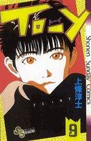 トーイ 9 (少年サンデーコミックス)