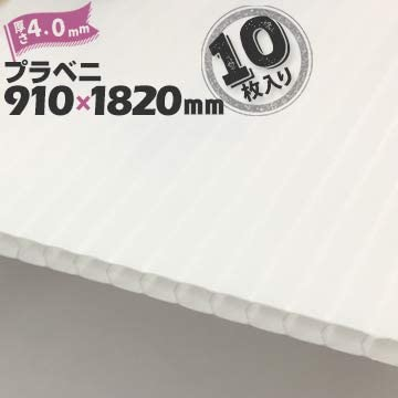 【法人様個人事業主様限定商品】プラベニ(R)4mm×910mm×1820mmホワイト(10枚)