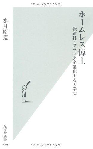 ホームレス博士 派遣村・ブラック企業化する大学院 (光文社新書)