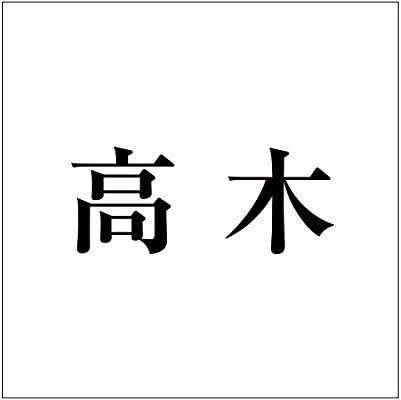 切文字 カッティングシート 明朝文字 ブラック 200×200mm表札板用 高木 オーダーメイド 納期8営業日