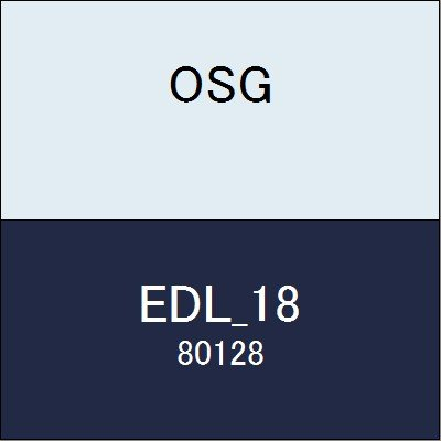 OSG エンドミル EDL_18 商品番号 80128
