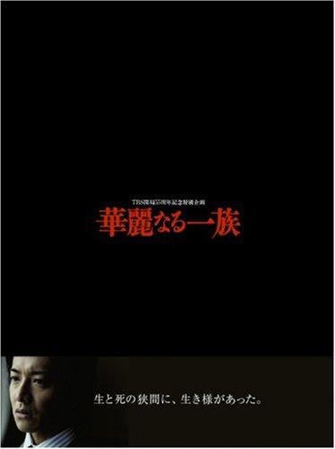 華麗なる一族 DVD-BOX B000M32ZQ2