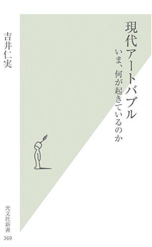 現代アートバブル (光文社新書)