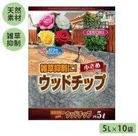 あかぎ園芸 雑草抑制 小さめウッドチップ 5L×10袋 4407