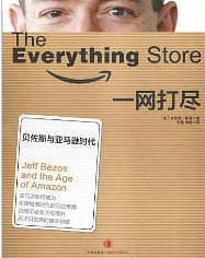 the-everything-store-jeff-bezos-and-the-age-of-amazonchinese-edition