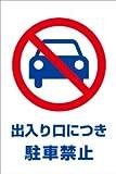 禁止看板 出入口につき駐車禁止サイン20cm×30cm