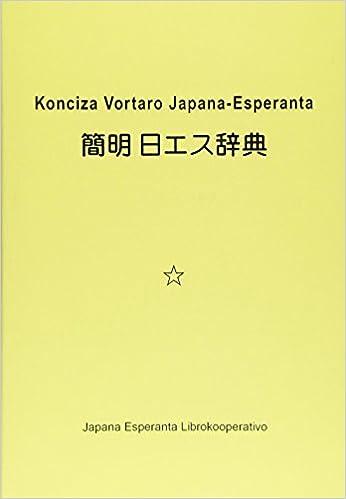 簡明日エス辞典