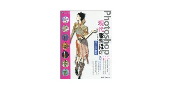 Photoshop Complete Examples Of Modern Fashion Design Tutorial With Dvd Disc 2 Paperback Wen Xin Gong Zuo Shi 9787030270122 Amazon Com Books