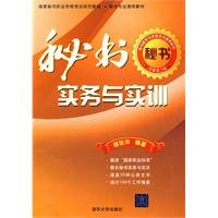 Download State Secretary of the Professional Qualifying Examination Professional Textbook Integrated Course Secretary: Secretary of the practice and training(Chinese Edition) PDF
