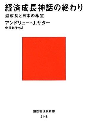 経済成長神話の終わり 減成長と日本の希望 (講談社現代新書)