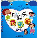 Mom asked me to answer ( 5-6 years old )(Chinese Edition) ebook