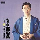 古今亭菊之丞 名演集1 たちきり・愛宕山 (MEG-CD)