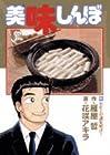 美味しんぼ 第89巻