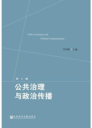 Download 公共治理与政治传播(第1辑) pdf