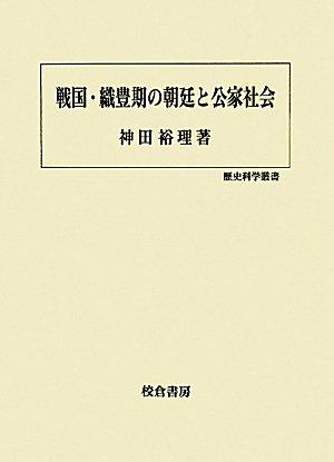 戦国・織豊期の朝廷と公家社会 (歴史科学叢書)