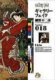 ギャラリーフェイク number.018 (小学館文庫 ほB 28)