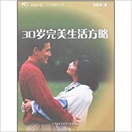 30-year-old strategy of a harmonious family life. living the perfect guide books(Chinese Edition)
