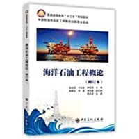 海洋石油工程概论(修订本)