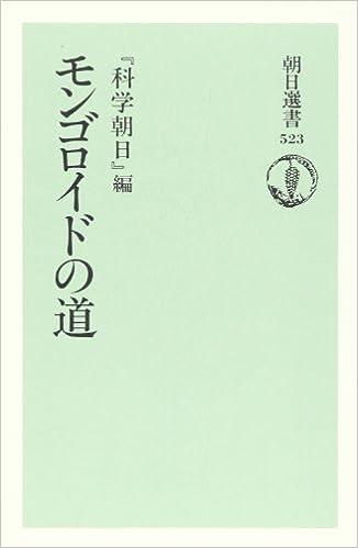 モンゴロイドの道 (朝日選書) | ...
