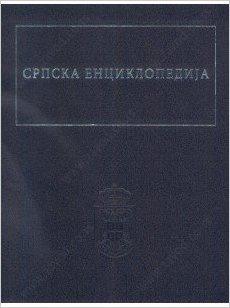 Read Online SRPSKA ENCIKLOPEDIJA - II tom PDF