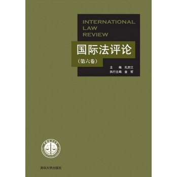 International Law Review (Volume VI)(Chinese Edition) pdf