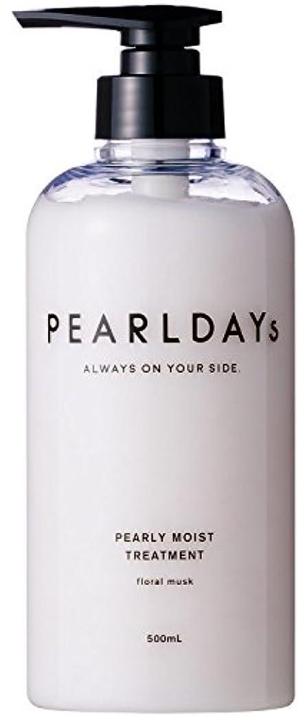 雪炭水化物精通したPEARLDAYs パーリーモイスト トリートメント 500ml (パールデイズ)真珠エキス オーガニックアルガンオイル コラーゲン エイジングケア ダメージヘア しっとり