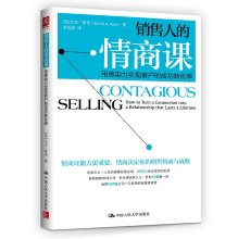 Sales people EQ lesson: to achieve customer success with appeal conversion rate(Chinese Edition) ebook