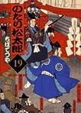 のたり松太郎 (19) (小学館文庫)