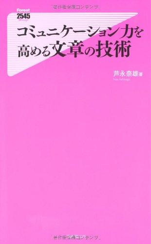 コミュニケーション力を高める文章の技術 (Forest2545Shinsyo 13) (フォレスト2545新書)