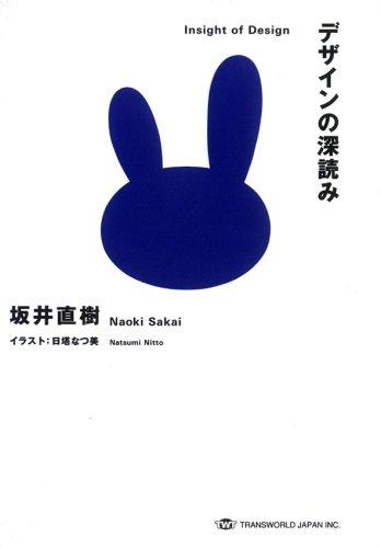 Dezain no fukayomi = Insight of design pdf epub