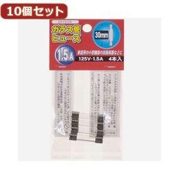【まとめ【まとめ 10セット】 YAZAWA 10個セットガラス管ヒュ-ズ30mm 125V GF15125X10 YAZAWA GF15125X10 B07KNL64K3, タケベチョウ:0041bc20 --- sharoshka.org
