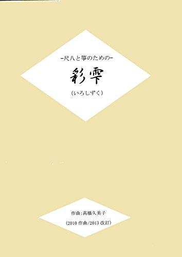 [해외] 다카하시 구미코 작곡척8 # 악보채 물방울(있음라 물방울)―퉁소와 #을 위한― (우송료 등 입)