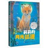 Tillys Moonlight Fox(Chinese Edition)