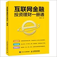 Internet banking investment banking a pass(Chinese Edition)