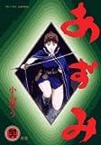 あずみ (46) (ビッグコミックス)