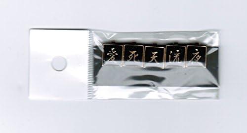 愛死天流夜(あいしてるよ) 学生服用チェンジボタン/学ラン裏ボタン