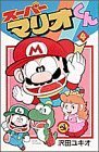 Super Mario-kun (4) (Colo Dragon Comics) (1992) ISBN: 4091417647 [Japanese Import] by Yukio Sawada (1992-11-01)