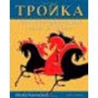 troika-a-communicative-approach-to-russian-language-life-and-culture-by-nummikoski-marita-wiley2011-