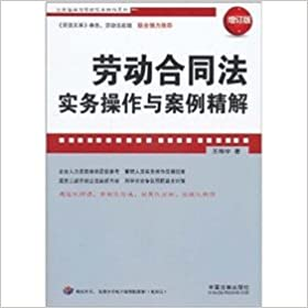 Book Practical operation of the labor contract law and case fine solution (updated version) the practical operation of corporate law and management series(Chinese Edition)