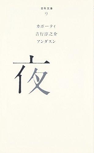 (009)夜 (百年文庫)