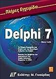 img - for plires egcheiridio tis delphi 7 /                       delphi 7 book / textbook / text book