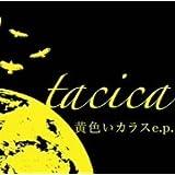 黄色いカラスe.p.(通常盤)