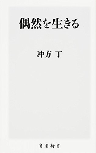 偶然を生きる (角川新書)